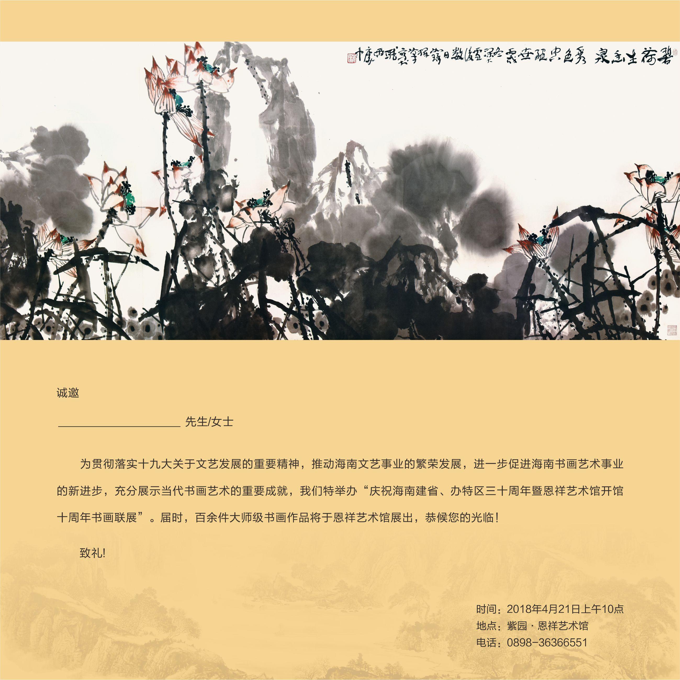 0416书画展邀请函-内页.jpg